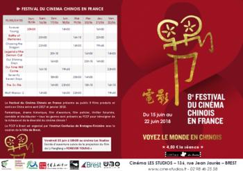 8ème  Festival du Cinéma Chinois  du 15 au 22 juin 2018